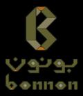 قهوة بونون